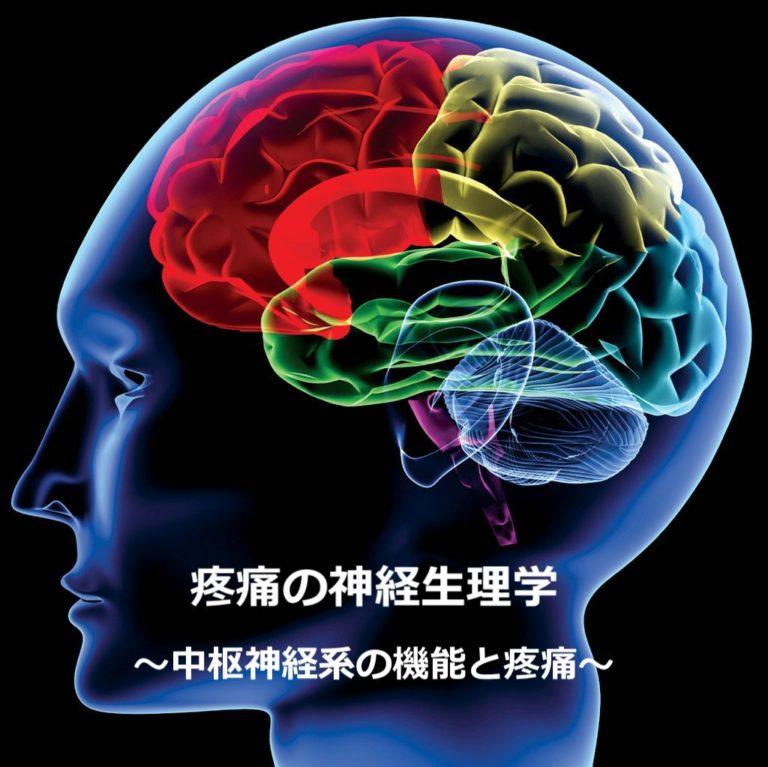 神経生理学